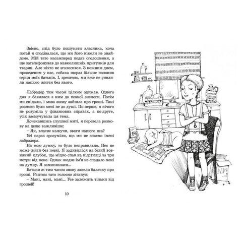 Книга Пес на ім'я Мані - Шефер Бодо Прев'ю 3
